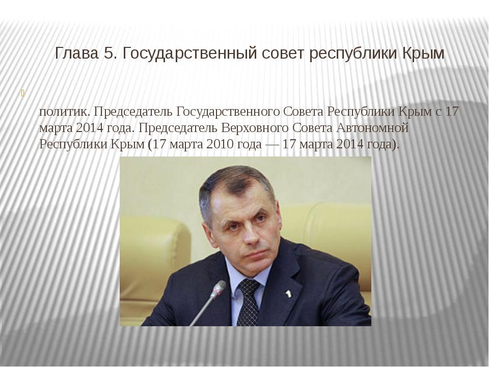 Глава 5. Государственный совет республики Крым Влади́мир Андре́евич Константи...