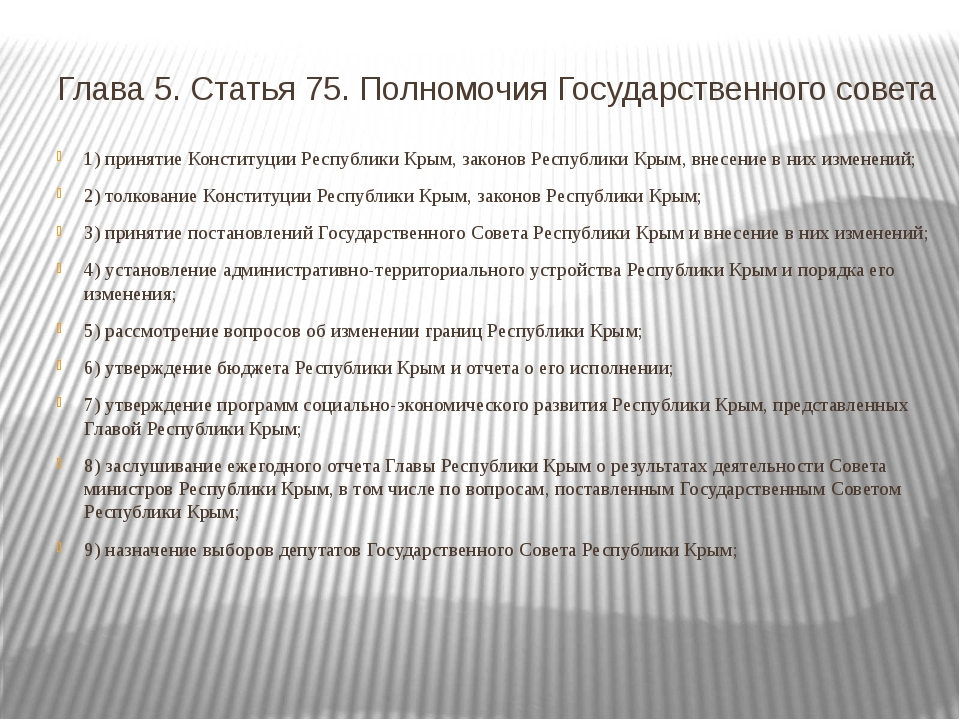 Глава 5. Статья 75. Полномочия Государственного совета 1) принятие Конституци...