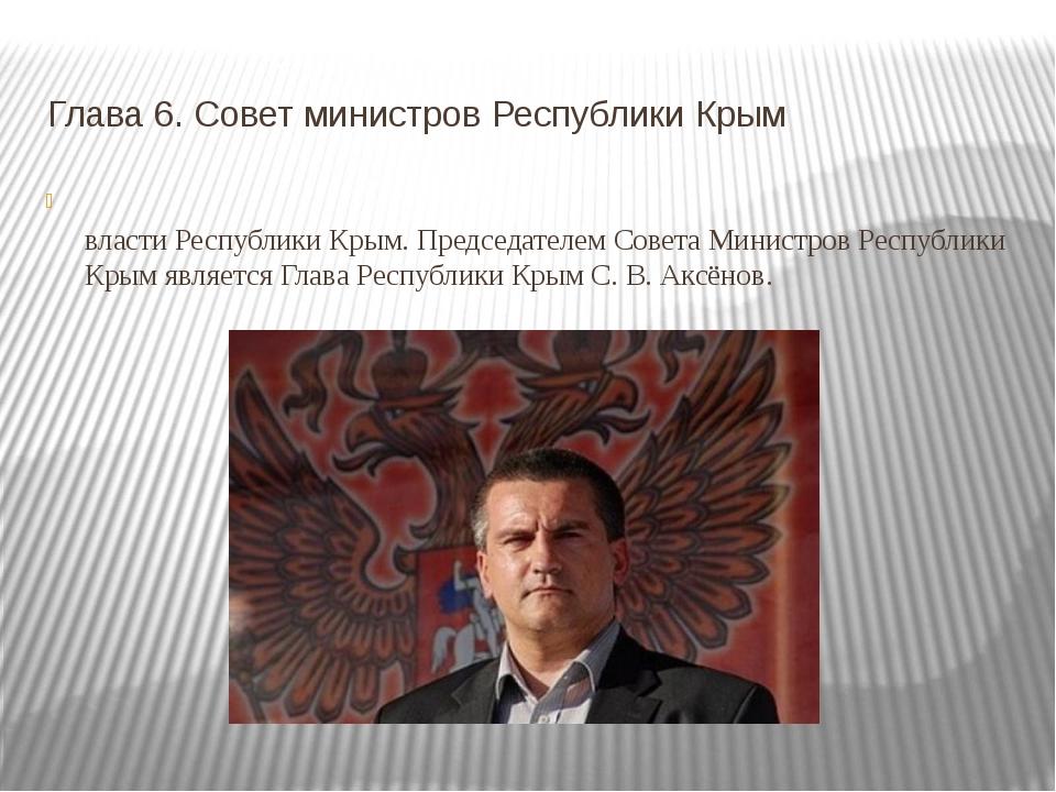Глава 6. Совет министров Республики Крым Сове́т Мини́стров Респу́блики Крым —...