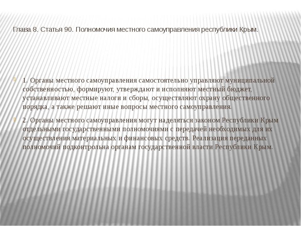 Глава 8. Статья 90. Полномочия местного самоуправления республики Крым. 1. Ор...