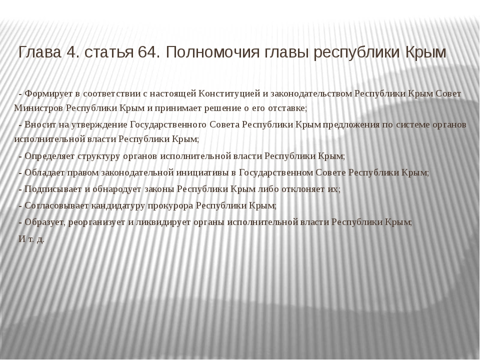 Глава 4. статья 64. Полномочия главы республики Крым - Формирует в соответст...