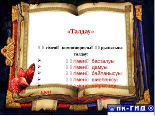 «Талдау» Әңгіменің композициялық құрылысына талдау: Әңгіменің басталуы Әңгім
