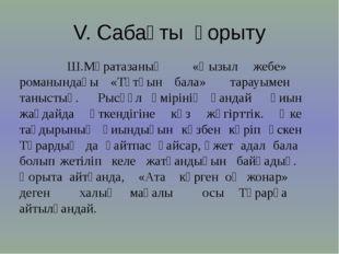 V. Сабақты қорыту Ш.Мұратазаның «Қызыл жебе» романындағы «Тұтқын бала» тарау