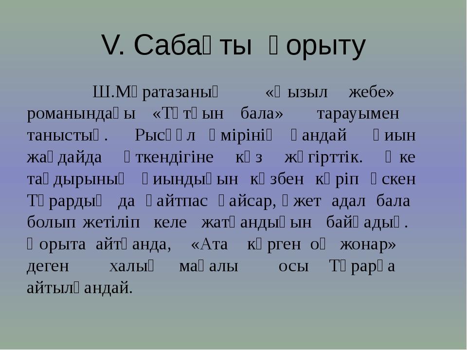 V. Сабақты қорыту Ш.Мұратазаның «Қызыл жебе» романындағы «Тұтқын бала» тарау...