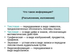 Что такое информация? (Разъяснение, изложение) Текстовая— передаваемая в вид