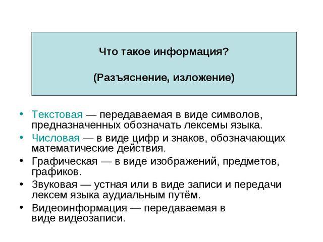 Что такое информация? (Разъяснение, изложение) Текстовая— передаваемая в вид...