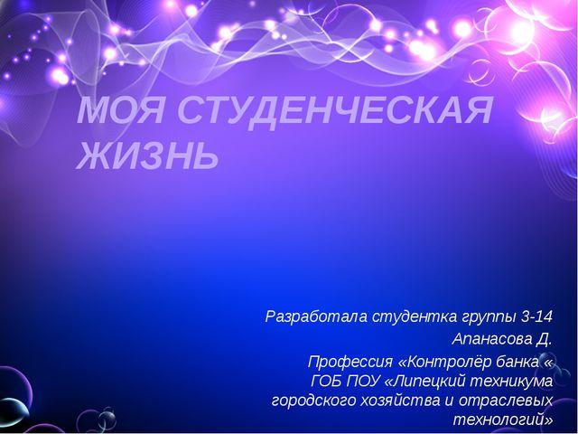 МОЯ СТУДЕНЧЕСКАЯ ЖИЗНЬ Разработала студентка группы 3-14 Апанасова Д. Професс...