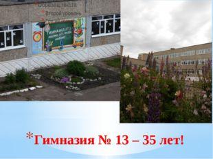 Гимназия № 13 – 35 лет!
