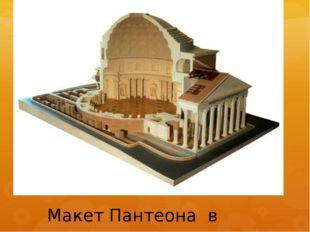 Макет Пантеона в разрезе