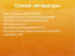 Список литературы http://ru.wikipedia.org/wiki/%D0%9F%D0%B0%D0%BD%D1%82%D0%B5