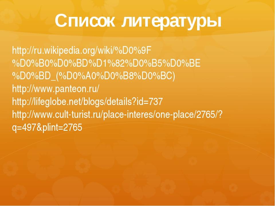 Список литературы http://ru.wikipedia.org/wiki/%D0%9F%D0%B0%D0%BD%D1%82%D0%B5...