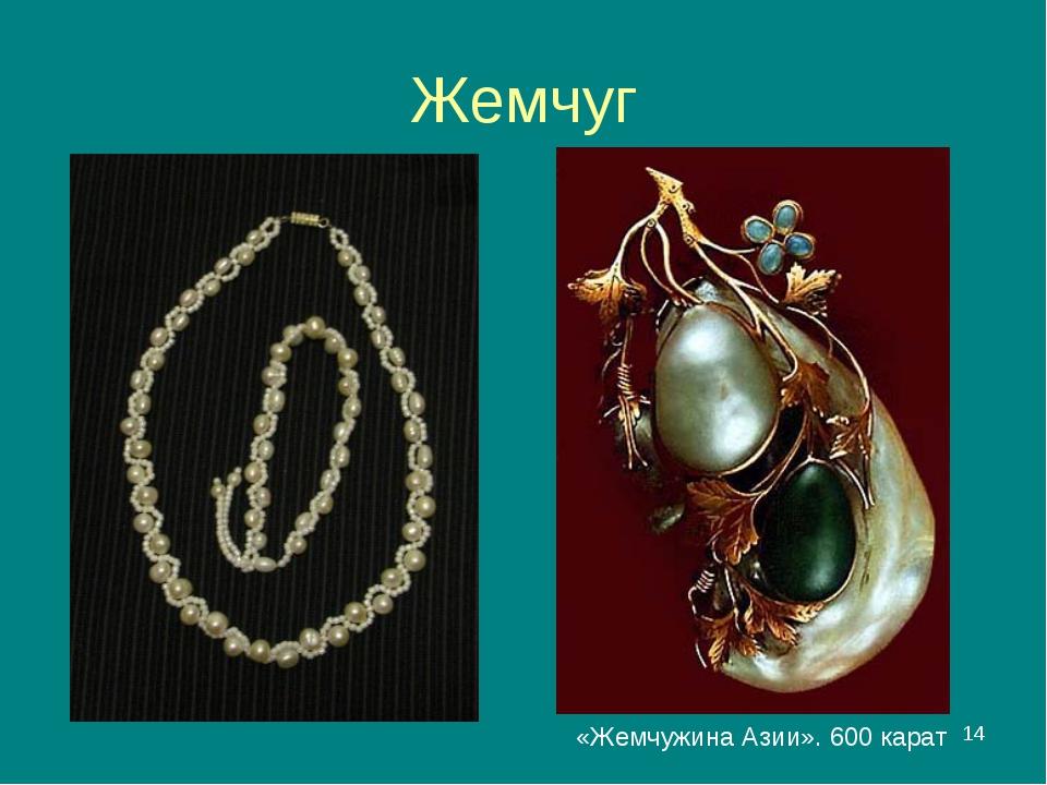 * Жемчуг «Жемчужина Азии». 600 карат