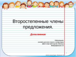 Второстепенные члены предложения. Дополнение Подготовила учитель русского язы