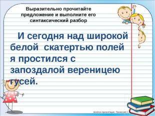 Выразительно прочитайте предложение и выполните его синтаксический разбор И с