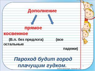 Дополнение прямое косвенное (В.п. без предлога) (все остальные падежи) Парох