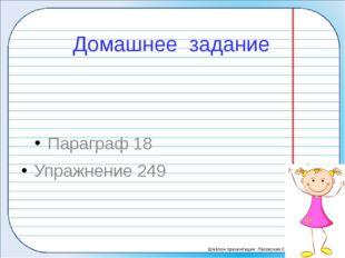 Домашнее задание Параграф 18 Упражнение 249 Шаблон презентации: Лазовская С.В.