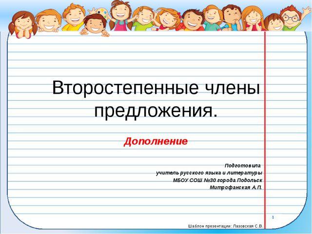 Второстепенные члены предложения. Дополнение Подготовила учитель русского язы...
