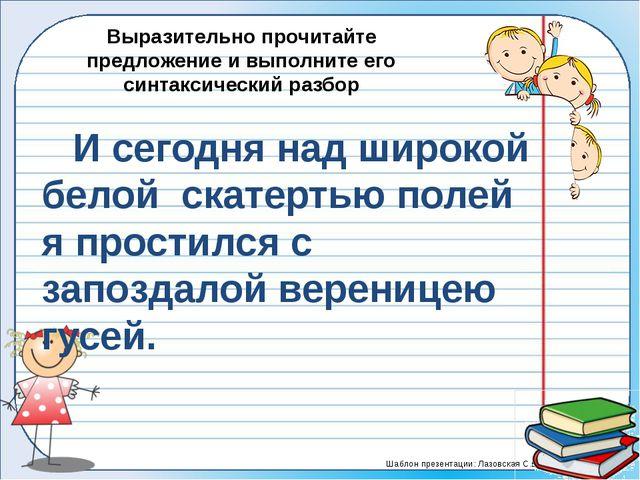 Выразительно прочитайте предложение и выполните его синтаксический разбор И с...