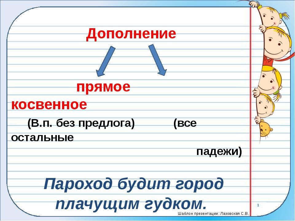 Дополнение прямое косвенное (В.п. без предлога) (все остальные падежи) Парох...