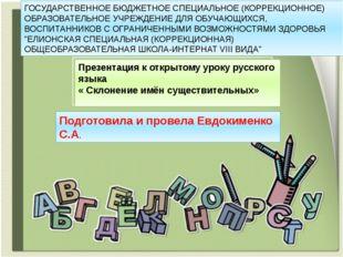 Презентация к открытому уроку русского языка « Склонение имён существительны