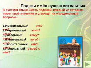 Падежи имён существительных В русском языке шесть падежей, каждый из которых