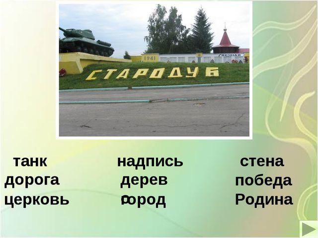 танк дорога церковь надпись дерево город стена победа Родина