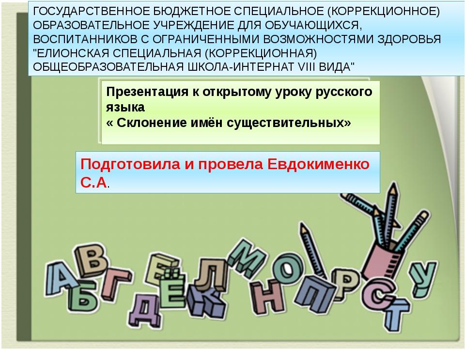 Презентация к открытому уроку русского языка « Склонение имён существительны...