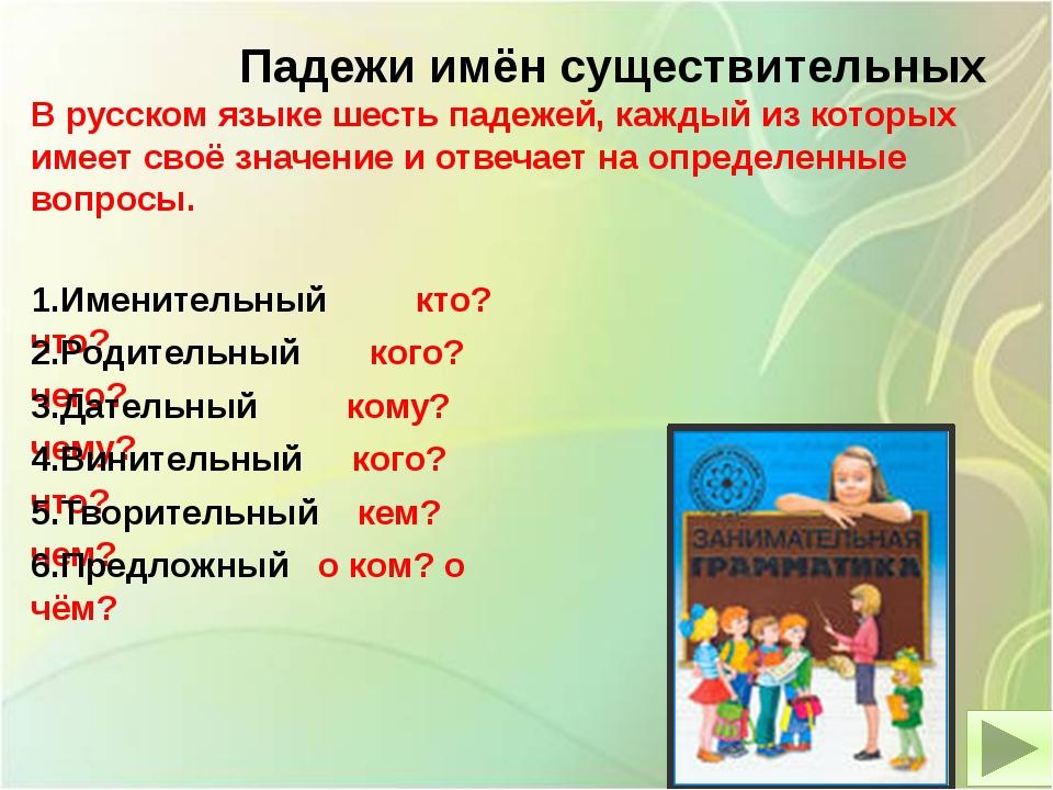 Падежи имён существительных В русском языке шесть падежей, каждый из которых...