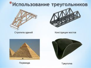 Стропила зданий Конструкции мостов Пирамида Треуголка