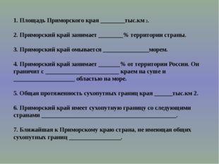 1. Площадь Приморского края ________тыс.км 2. 2. Приморский край занимает __