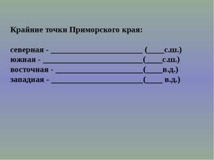 Крайние точки Приморского края: северная - ______________________ (____с.ш.)