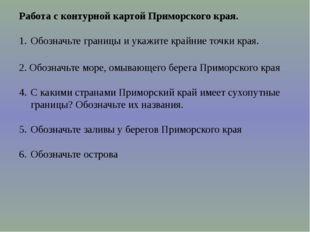 Работа с контурной картой Приморского края. Обозначьте границы и укажите край