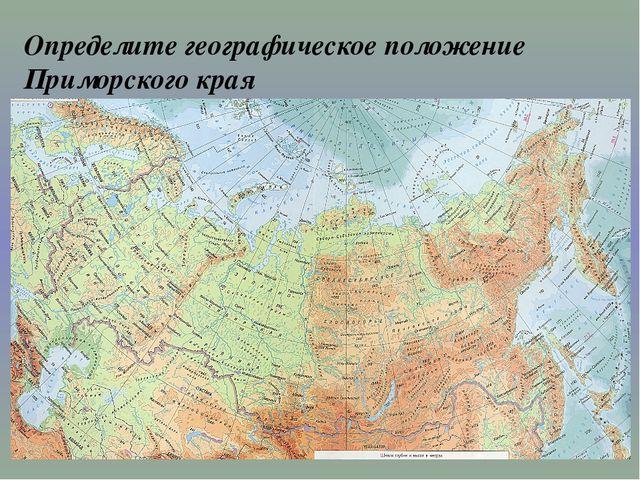 Определите географическое положение Приморского края