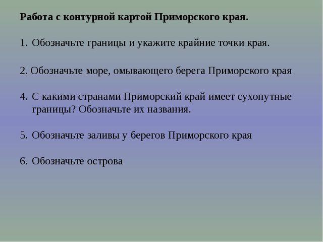 Работа с контурной картой Приморского края. Обозначьте границы и укажите край...