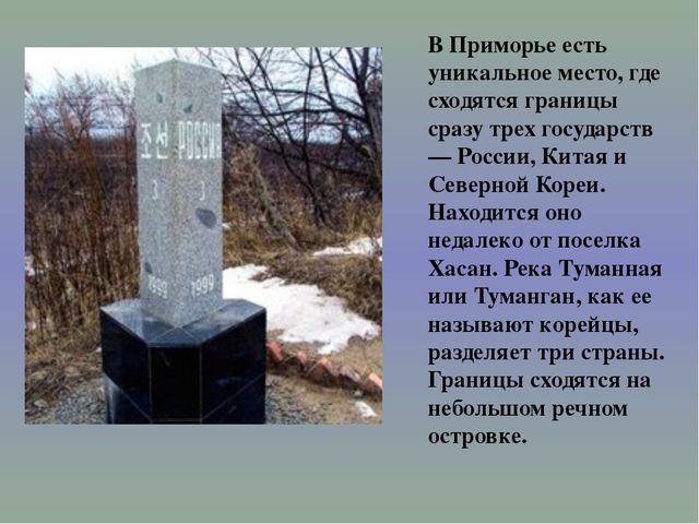 В Приморье есть уникальное место, где сходятся границы сразу трех государств...