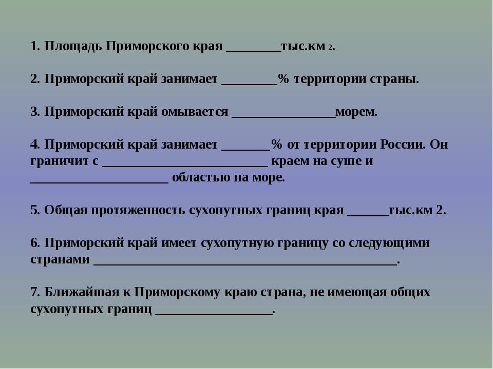 1. Площадь Приморского края ________тыс.км 2. 2. Приморский край занимает __...