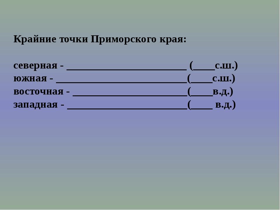 Крайние точки Приморского края: северная - ______________________ (____с.ш.)...