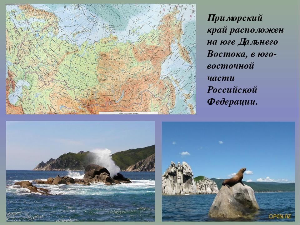 Приморский край расположен на юге Дальнего Востока, в юго-восточной части Рос...