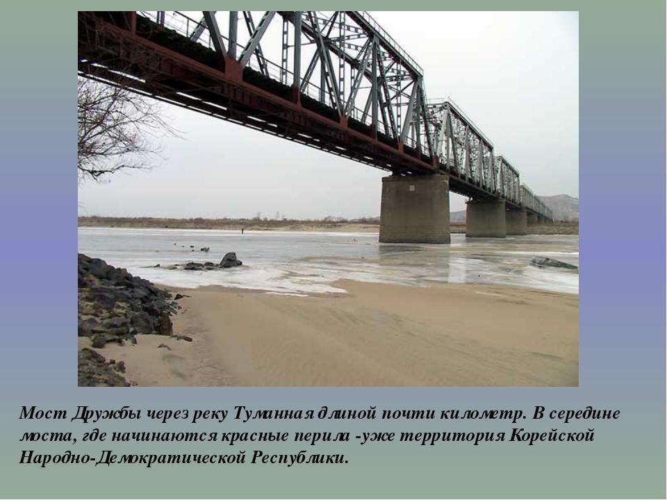 Мост Дружбы через реку Туманная длиной почти километр. В середине моста, где...