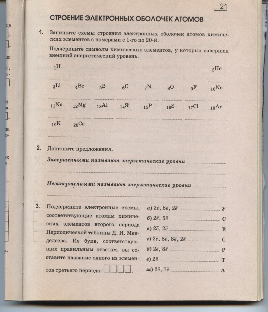 C:\Documents and Settings\Ученик\Мои документы\Задание 3.jpg