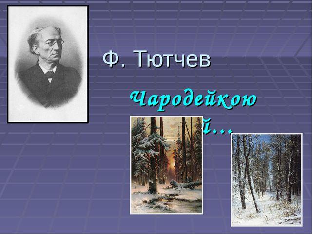 Ф. Тютчев Чародейкою зимой…