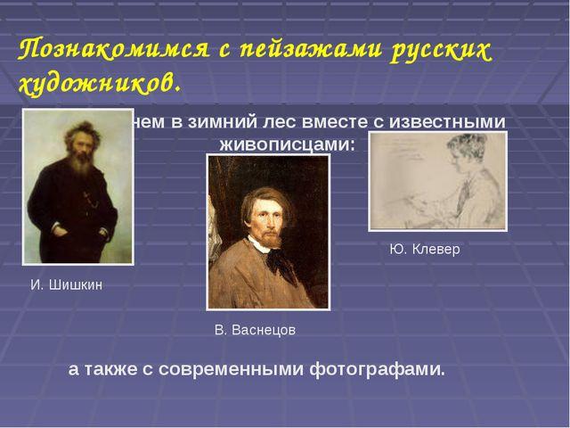Познакомимся с пейзажами русских художников. Заглянем в зимний лес вместе с и...