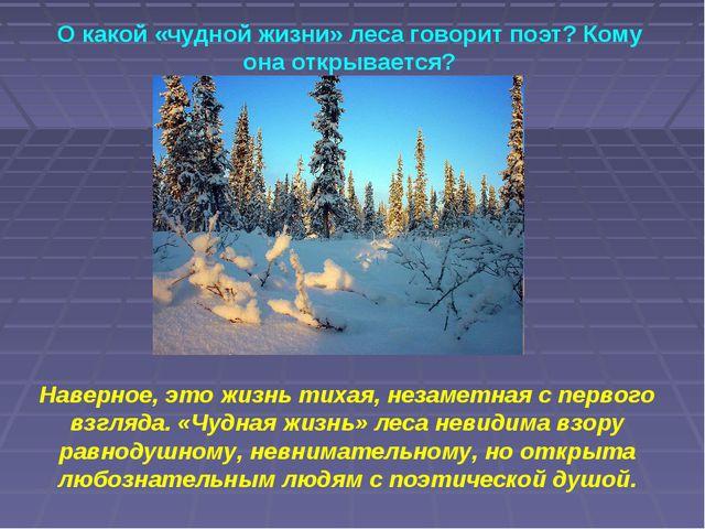 О какой «чудной жизни» леса говорит поэт? Кому она открывается? Наверное, это...