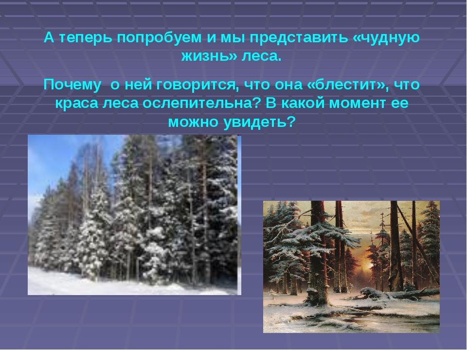 А теперь попробуем и мы представить «чудную жизнь» леса. Почему о ней говорит...