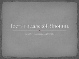 МБОУ «Сакмарская СОШ»