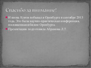 И вновь Коити побывал в Оренбурге в сентябре 2013 года. Это была научно-практ
