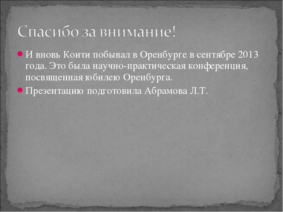 И вновь Коити побывал в Оренбурге в сентябре 2013 года. Это была научно-практ...