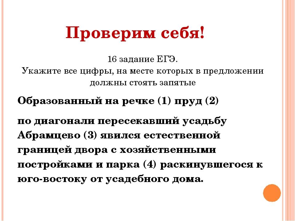 Проверим себя! 16 задание ЕГЭ. Укажите все цифры, на месте которых в предложе...