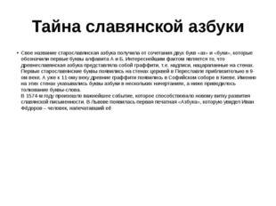 Тайна славянской азбуки Свое название старославянская азбука получила от соче