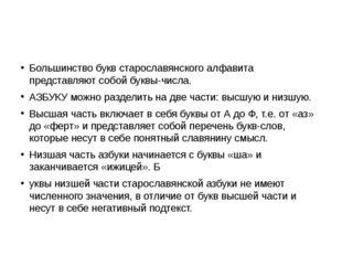 Большинство букв старославянского алфавита представляют собой буквы-числа. А
